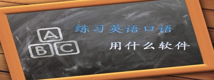 免费学英语口语的app