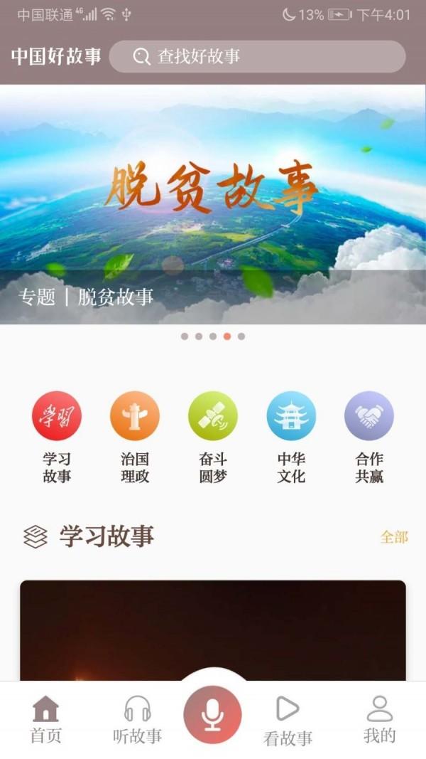 中国好故事图2