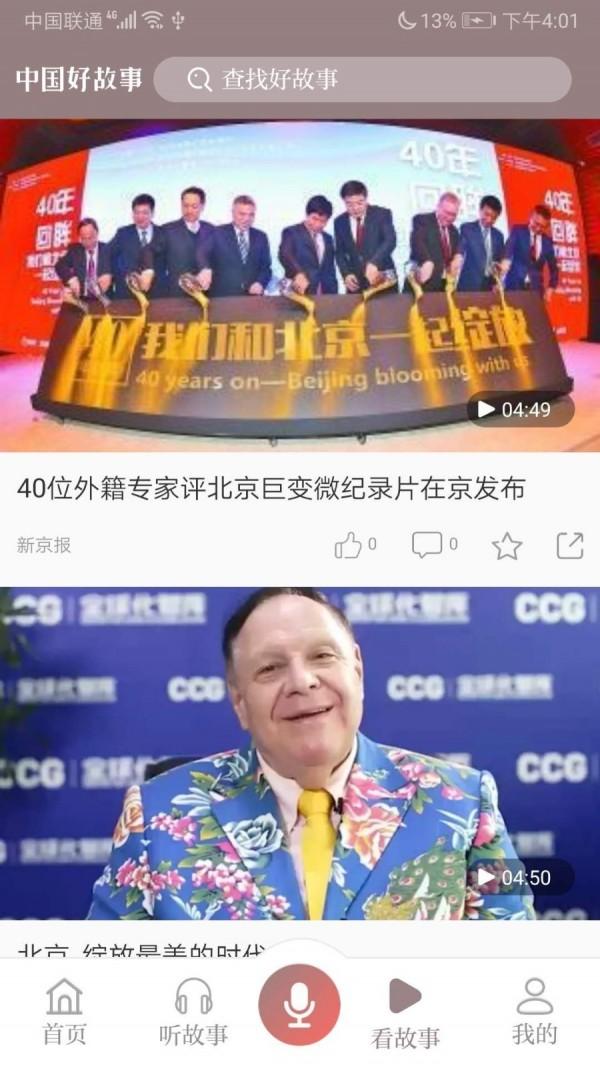 中国好故事图4