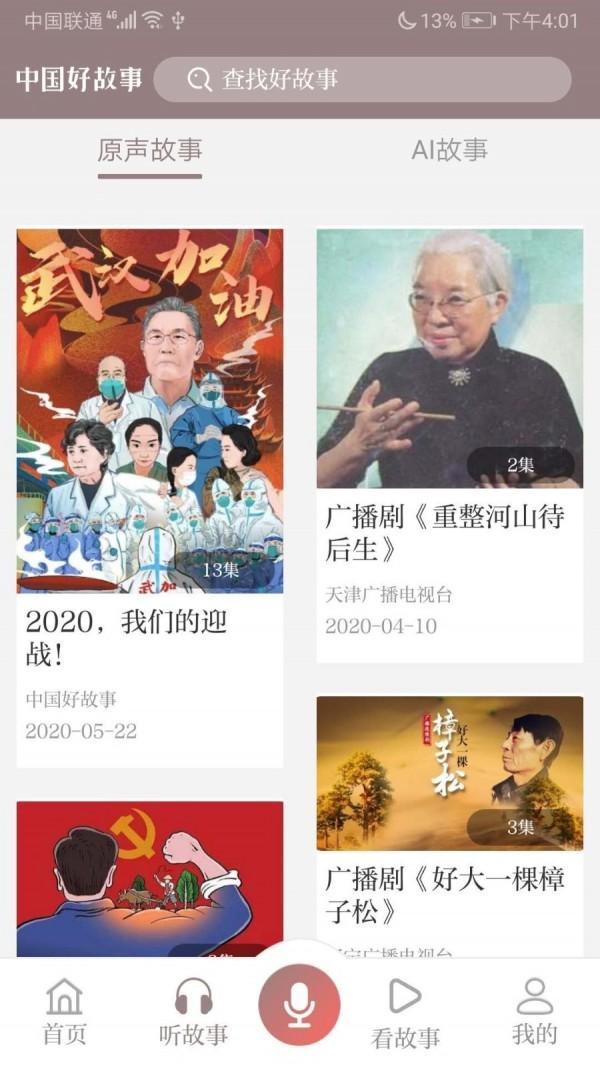 中国好故事图3