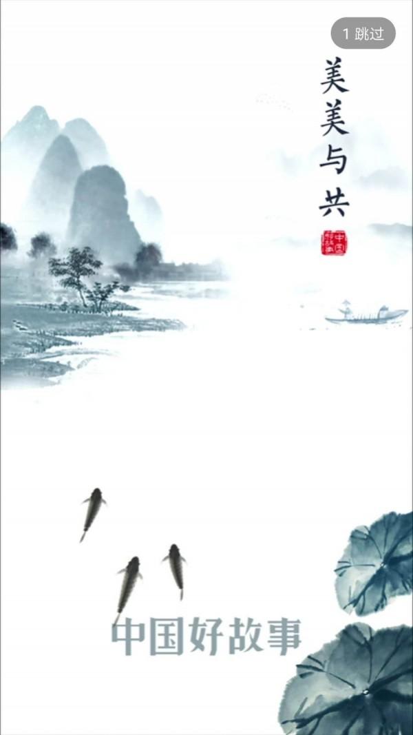 中国好故事图1