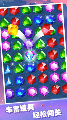 宝石消消看图3