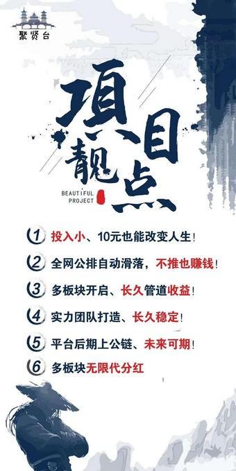 聚贤台图3