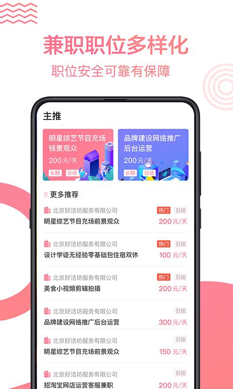 桃淘兼职平台图1
