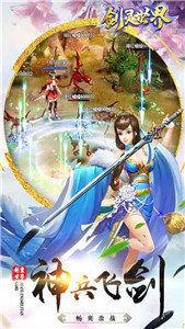 剑灵世界红包版图2