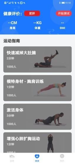 健康走图3