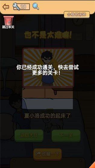 夏小洛的烦恼游戏图3