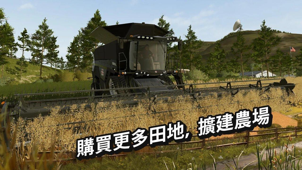 模拟农场20手机版无限金币图4