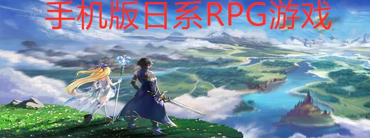 手机版日系RPG游戏