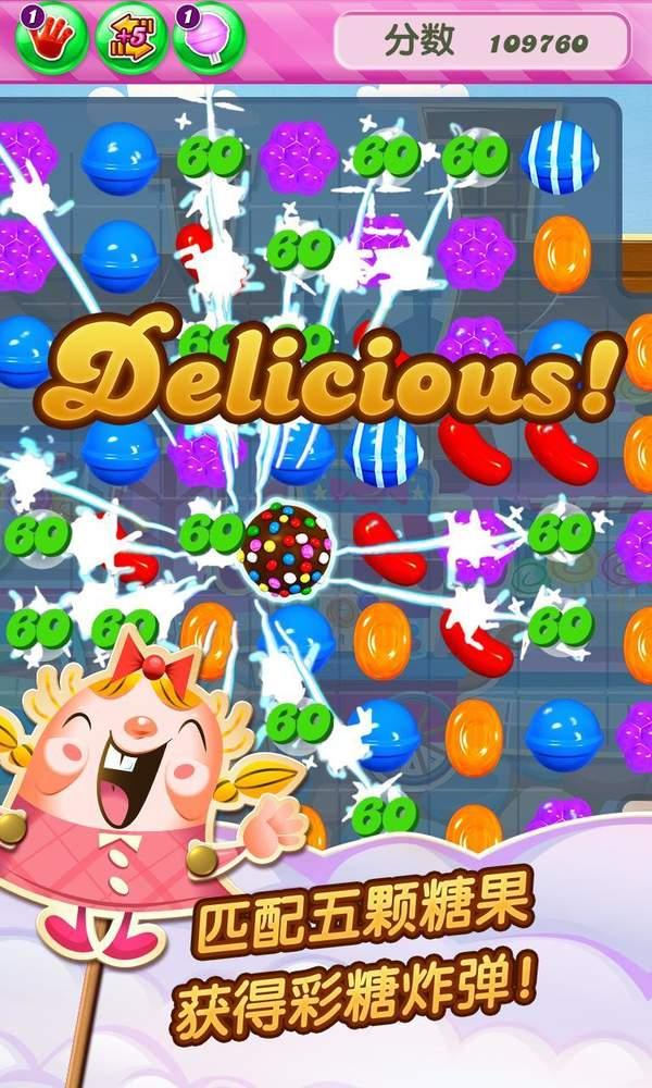 奇幻糖果红包版图3
