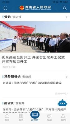 湖南省政府门户网站图3