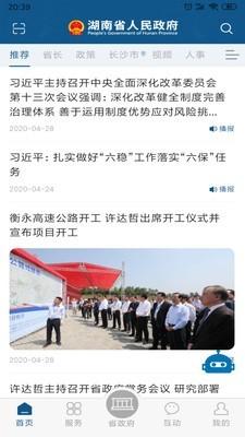 湖南省政府门户网站图1