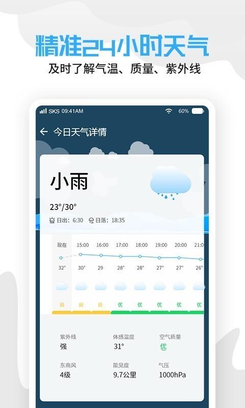 天气老黄历图4
