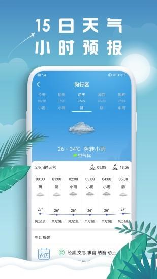 水母天气图3