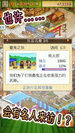 大江户物语破解版图2