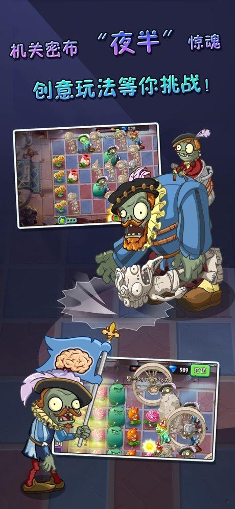 植物大战僵尸2复兴时代最新内购破解版图3