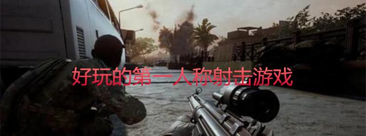 好玩的第一人称射击游戏