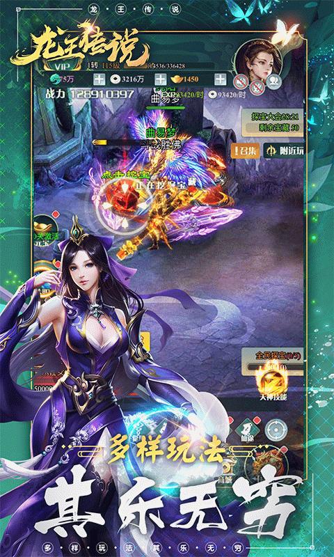 龙王传说BT版图3
