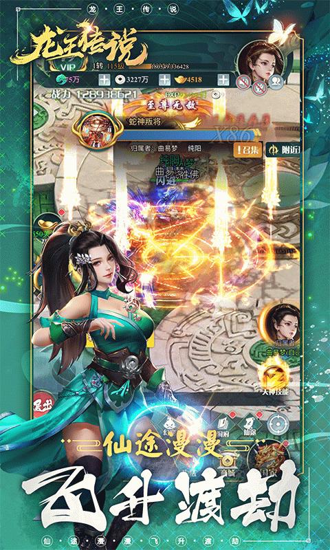 龙王传说BT版图2