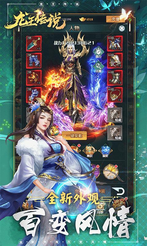 龙王传说BT版图4