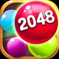 2048球球大作战正版