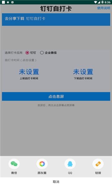 钉钉打卡虚拟位置软件图3