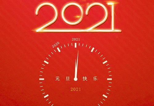 2021新年贺词图1
