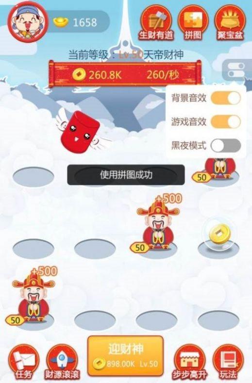 五福小财神红包版图3