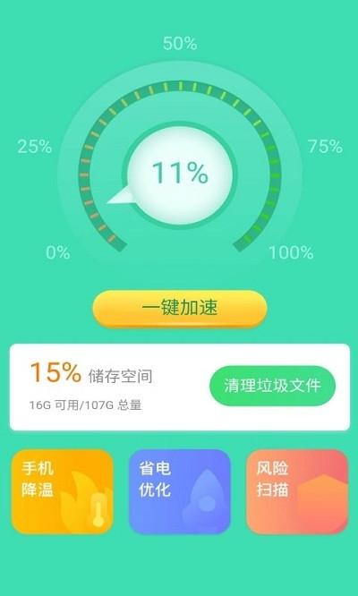财神充电app图1