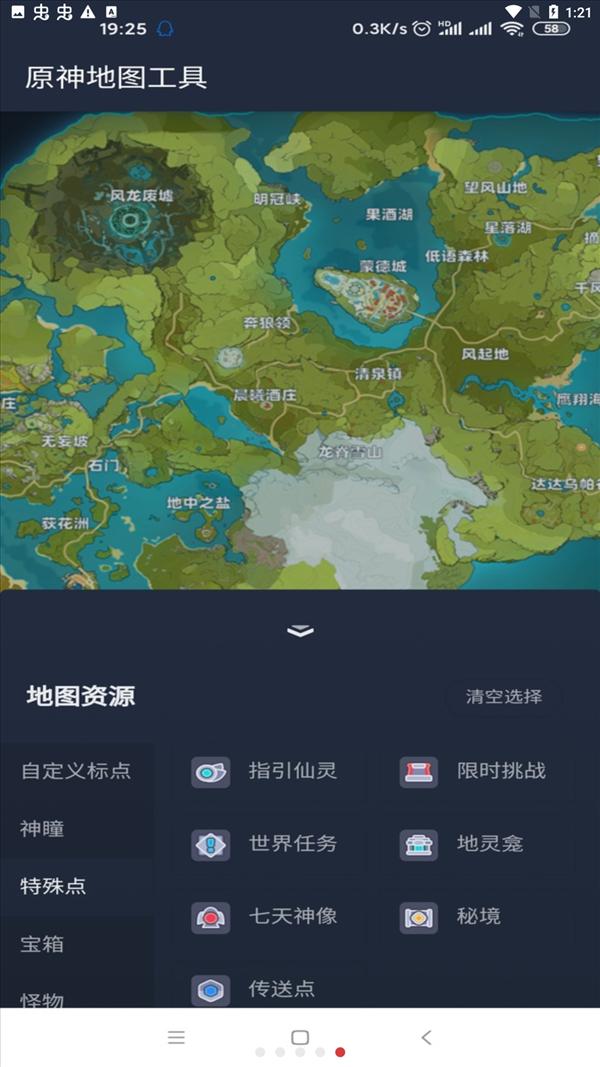 原神地图工具图2
