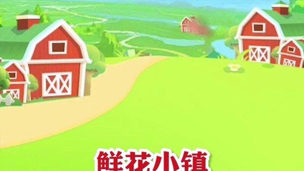 鲜花小镇红包版图1