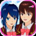 樱花校园模拟器1.038.06最新版
