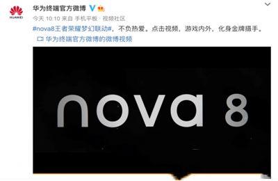 华为nova8王者荣耀梦幻联动高清壁纸图3