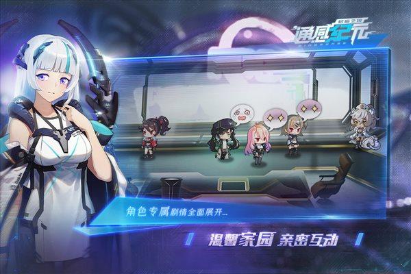 通感纪元九游官网版图2