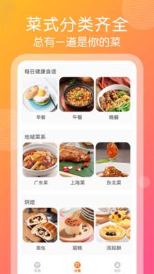 干饭人视频菜谱图3