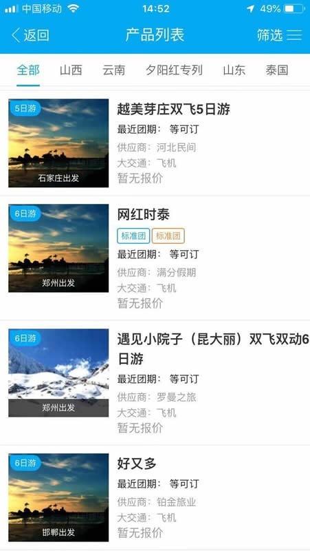 千云旅游图3