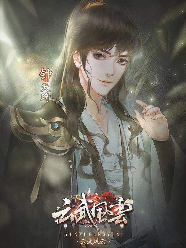 云武风云破解版金手指最新版2021图7