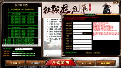 444shu征战龙庭图1