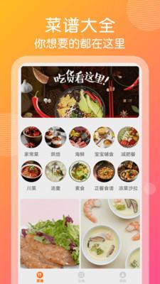 干饭人视频菜谱图4