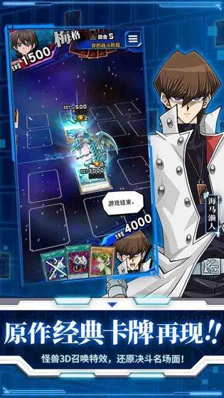 游戏王决斗链接国服正式版图2