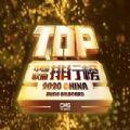 中国歌曲top排行榜2020颁奖典礼回放