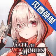 莫比乌斯之门破解版