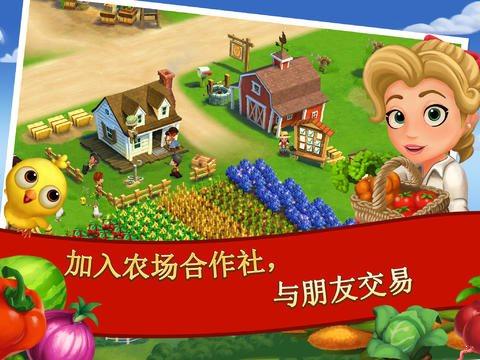 开心农场2乡村度假破解版图1