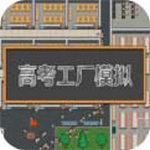 高考工厂模拟手机版