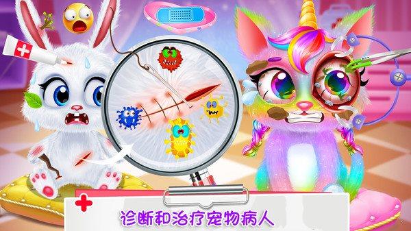 独角兽公主宠物医生图3