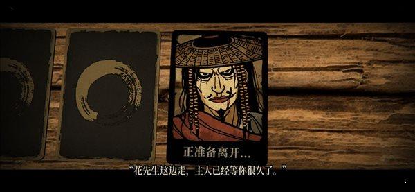 侠剑狂歌图3