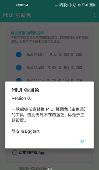 MIUI强调色图2