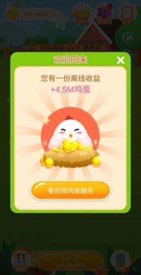 一起来养鸡红包版图3