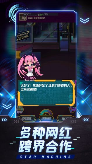 网红模拟器中文破解版图3