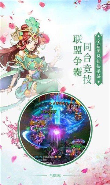 仙侠奇缘之神魔帝姬图2